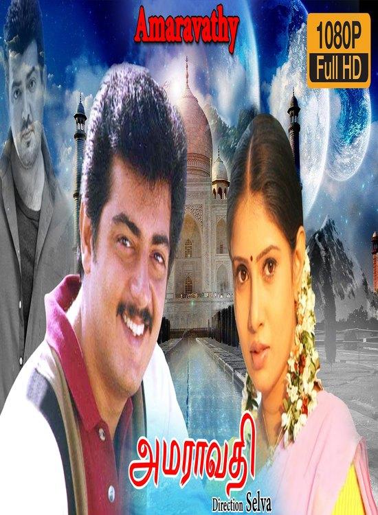 Amaravathi (1993) Tamil Ajith Movie Online Free watch