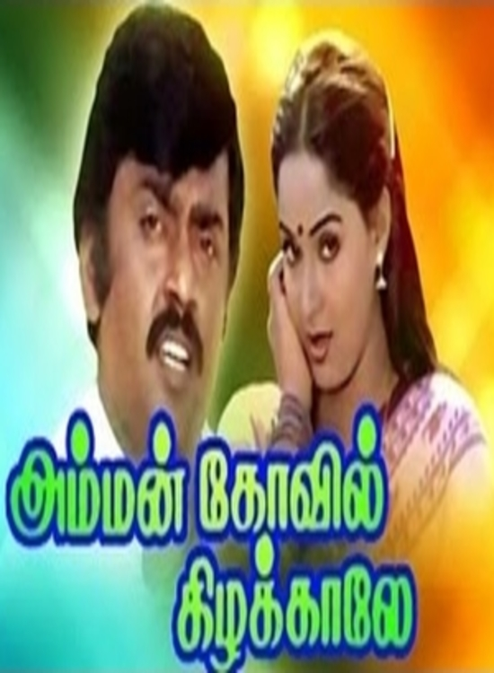 Amman Kovil Kizhakale (1986) Tamil Vijayakanth Full HD Movie Online Free Watch