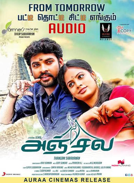 Anjala (2015) Tamil Vimal Full HD Movie Online Free Watch
