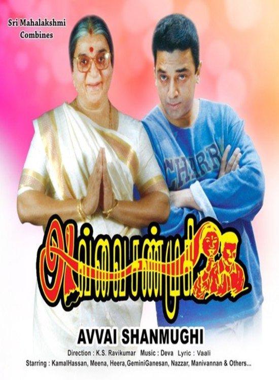Avvai Shanmugi (1991) Tamil Kamal Hassan Full HD Movie Online Free Watch