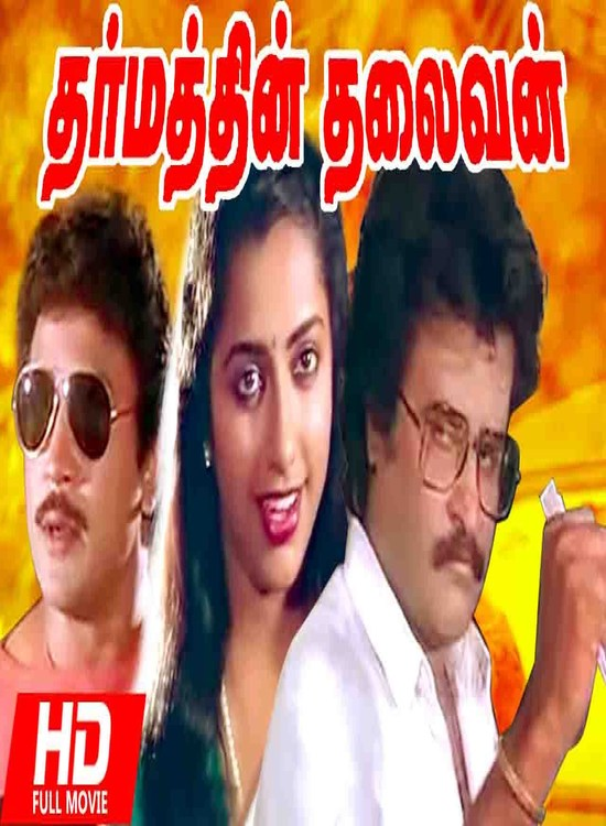 Dharmathin Thalaivan (1988) Tamil Rajinikanth Full Movie Online Free Watch