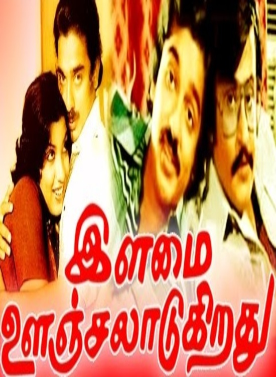 Ilamai Oonjal Aadukirathu (1978) Tamil Rajinikanth Kamalhaasan Movie Online Watch