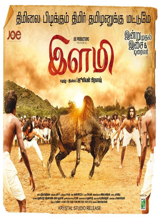 Ilami (2016) Tamil Full Movie Online Free Watch