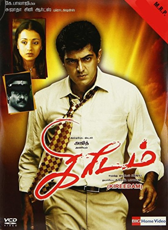 Tamil Movie Database