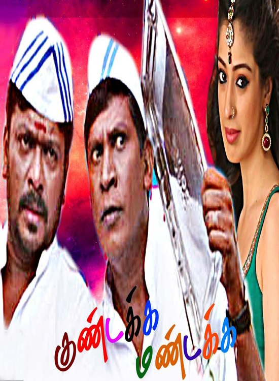 Kundakka Mandakka (2005) Tamil Full Comedy Movie Online Free Watch