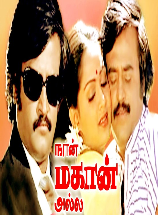 Naan Mahaan Alla (1984) Tamil Rajinikanth Full Movie Online Free Watch