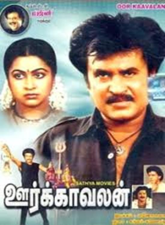 Oorkavalan (1987) Tamil Rajinikanth Full Length Movie Online Free Watch