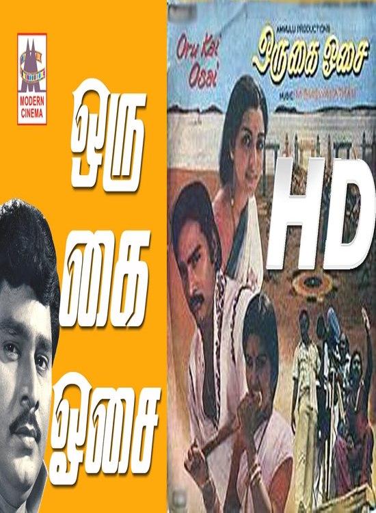 Oru Kai Osai (1980) Tamil Bhagyaraj Full HD Movie Online Free Watch