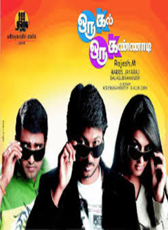 Oru Kal Oru Kannadi (OK OK) (2012) Tamil Comedy Full Length Movie Online Watch