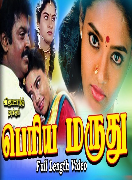 Periya Marudhu (1994) Tamil Vijayakanth Full HD Movie Online Free Watch