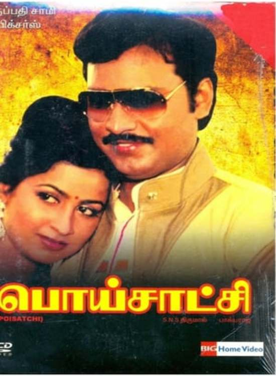 Poi Satchi (1982) Tamil Bhagyaraj Full HD Movie Online Free Watch