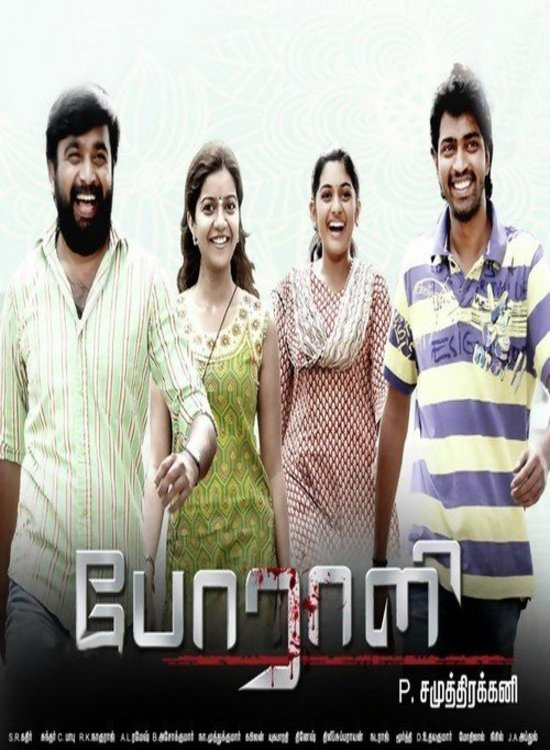 Poraali (2011) Tamil Sasikumar Full Length Movie Online Watch