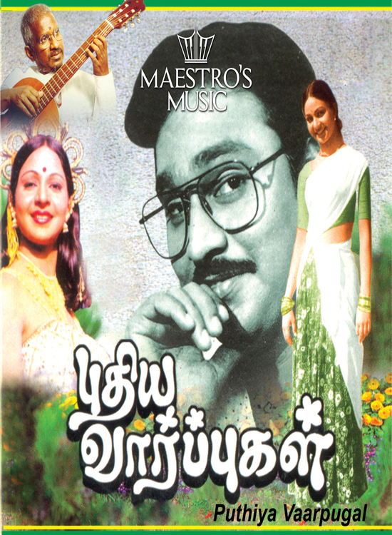 Puthiya Varpugal (1979) Tamil 720p HD Bhagyaraj Movie Online Free watch