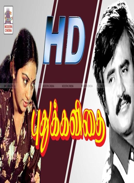 Puthukavithai (1982) Tamil Rajinikanth Full Movie Online Watch