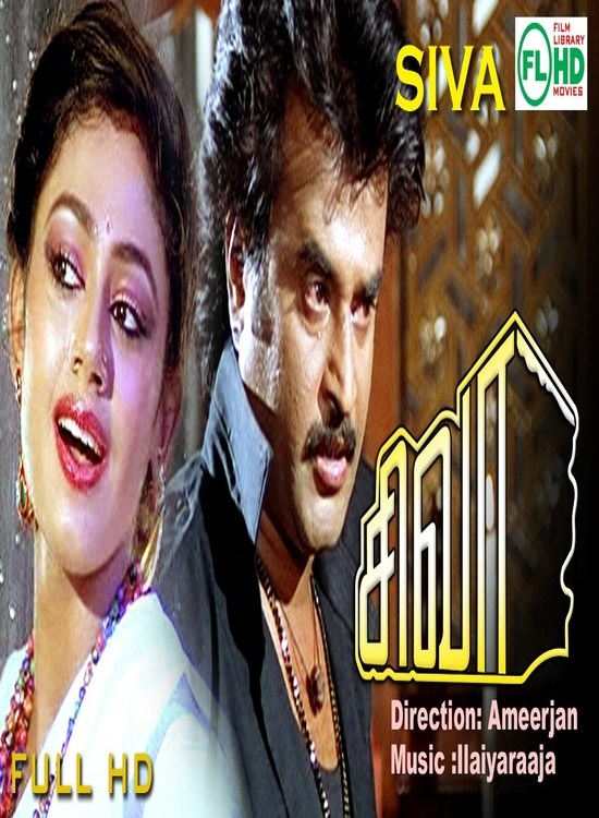 Siva (1989) Tamil Rajinikanth Full HD Movie Online Free Watch