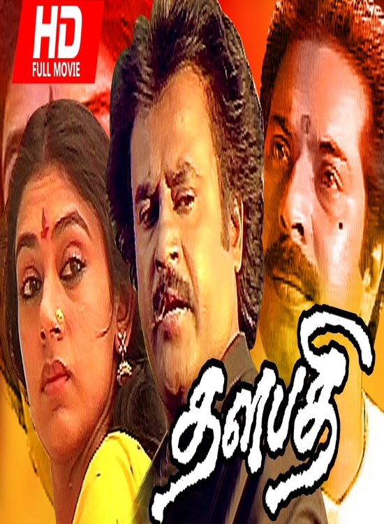 Thalapathi (1991) Tamil Rajinikanth Super Hit Full Movie Online Watch