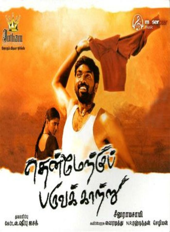 Thenmerku Paruvakaatru (2010) Tamil Vijay Sethupathi Full Length Movie Online Free Watch