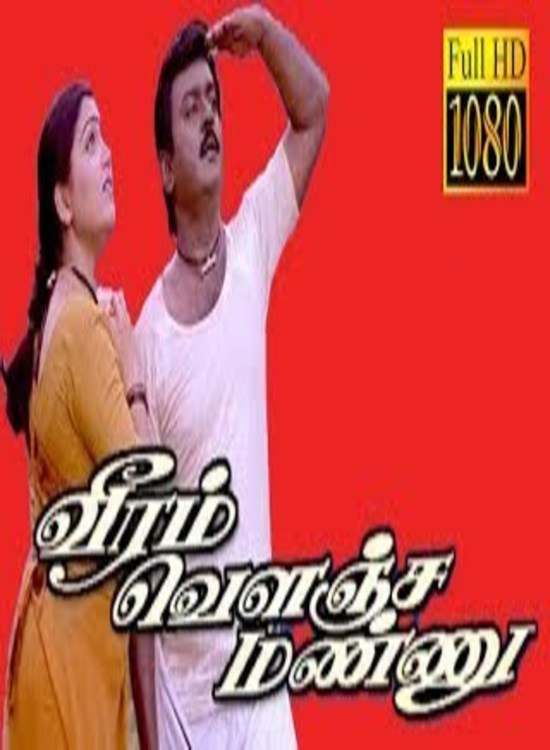 Veeram Velancha Mannu (1998) Tamil Vijayakanth Full HD Movie Online Free Watch