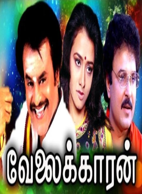 Velaikaran (1987) Tamil Rajinikanth Full Length Movie Online Free Watch