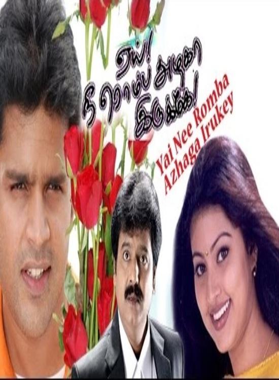 Yai Nee Romba Azhaga Irukke (2002) Tamil Full Movie Online Watch