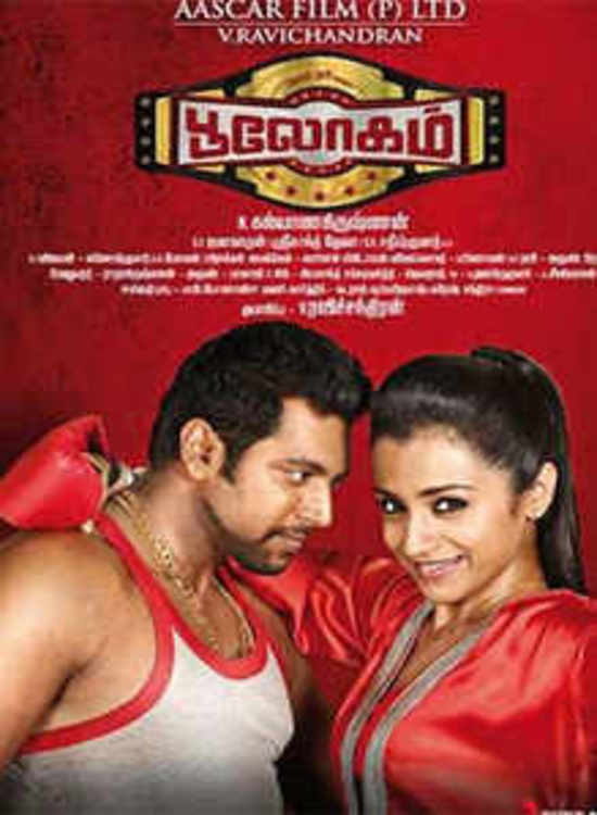 Bhooloham (2015) Tamil Full Movie Online Free Watch