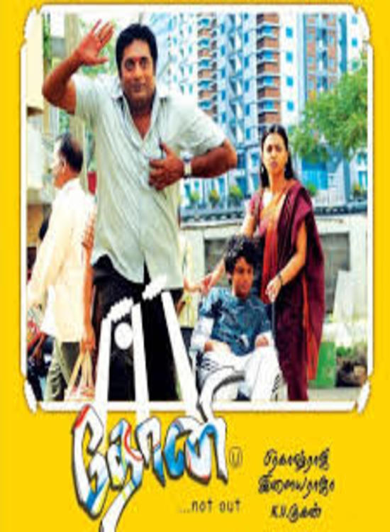 Dhoni (2012) Tamil Prakash Raj Full Length Movie Online Watch
