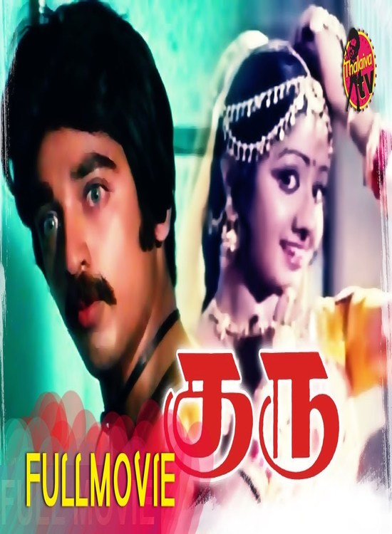 Guru (1980) Tamil Full Kamalhassan Movie Online Free Watch