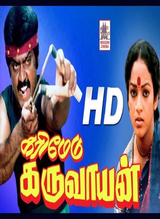 Karimedu Karuvayan (1985) Tamil Vijayakanth Full HD Movie Online Free Watch