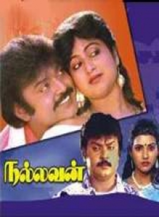 Nallavan (1988) Tamil Vijayakanth Full Movie Online Free Watch