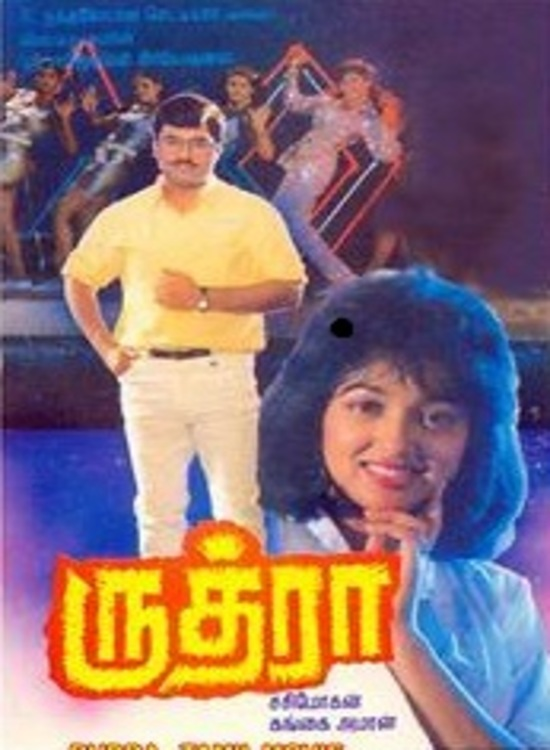 Rudra (1991) Tamil Bhagyaraj Full HD Movie Online Free Watch