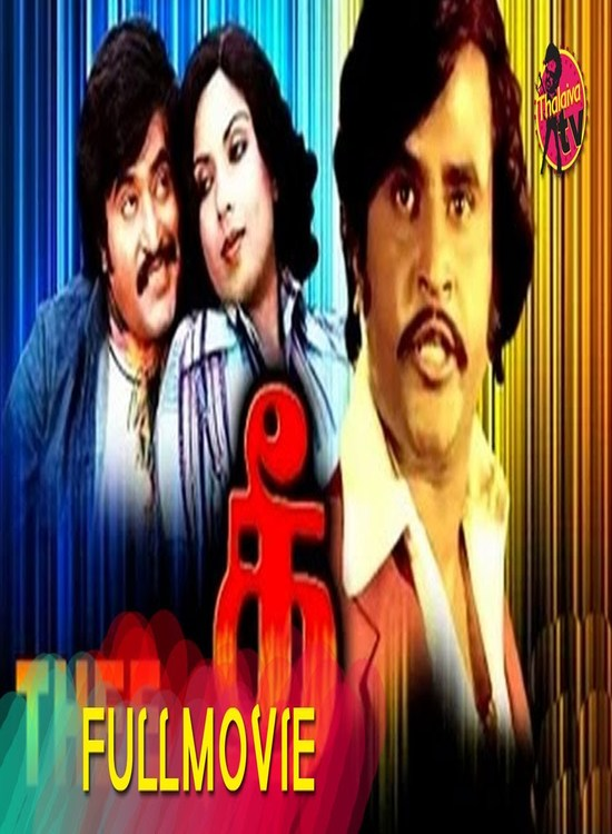 Thee (1981) Tamil Rajinikanth Full HD Movie Online Free Watch