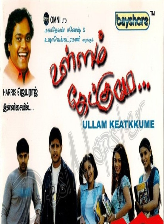 Ullam Ketkumae (2005) Tamil Full Movie Online Free Watch