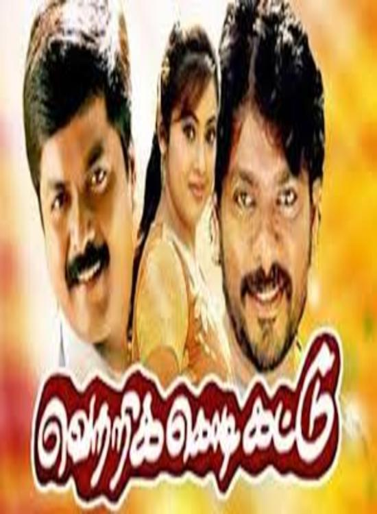 Vetri Kodi Kattu (2000) Tamil Murali - Parthiban Full Comedy HD Movie Online Free Watch